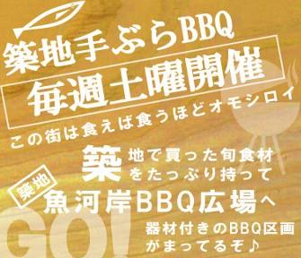 築地BBQオープン! 毎週土曜開催 ※築地魚河岸BBQ広場 買い物&手ぶらBBQ!