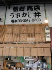 うおがし丼かんの (菅野商店)