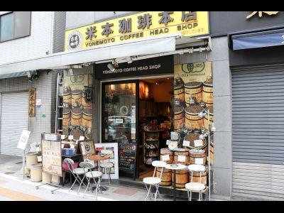 米本珈琲本店画像