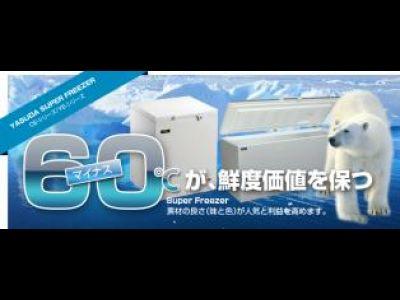ヤスダ電気商会画像