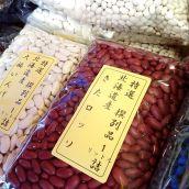 【きたロッソ豆】北海道幕別町産の赤いんげん豆
