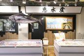 恵水産 築地魚河岸店