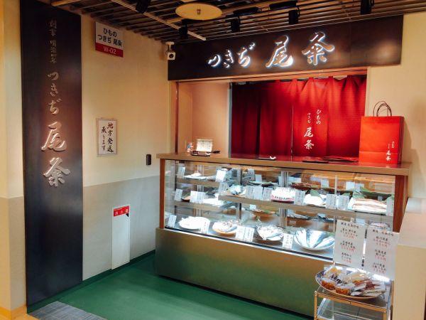 つきぢ尾粂 鮮魚店