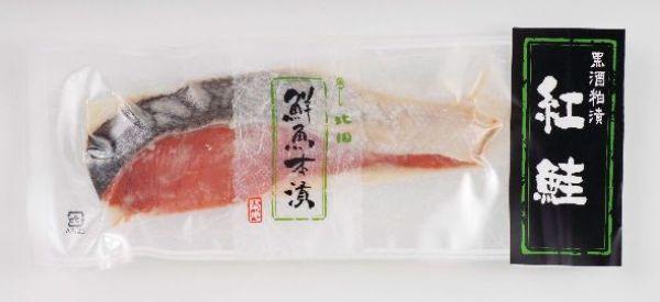 黒酒粕漬 紅鮭 - 画像1