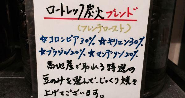 ロ一トレック炭火ブレンド(フレンチロースト) 200g 珈琲豆(焙煎) - 画像5