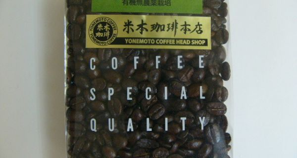 オーガニックコーヒー(有機無農薬コーヒー)/200g - 画像3