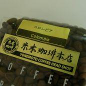 コロンビアスプレモスペシヤル 生豆 200g (写真は焙煎済みですが、生豆でご用意します)