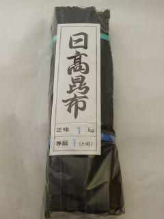 日高昆布 上浜 1等検 北海道産 1kg