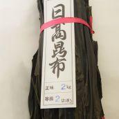 日高昆布 上浜 2等検 2kg  北海道(三石) 業務用