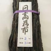 日高昆布 上浜 3等検 2kg 北海道(三石) 業務用