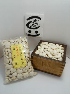 白花豆 北海道産 1L(約700g)『塩田商店特選いんげん豆』 - 画像1