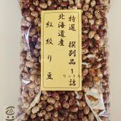 紅絞り豆 北海道産 1L(約800g)『塩田商店特選いんげん豆』
