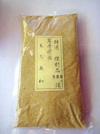 もちあわ 岩手県産 500g『塩田商店特選雑穀』