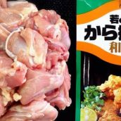 [唐揚げセット] 大山どり もも肉 600g レシピ付き チルド対応 築地鳥藤