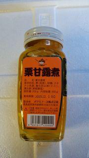 栗甘露煮(国産)