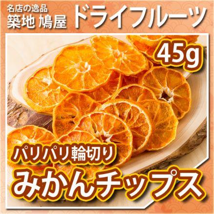 無加糖 国産ドライみかん(乾燥蜜柑) 45g - 画像1