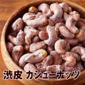 『築地鳩屋海苔店 渋皮カシューナッツ インド産 150g』