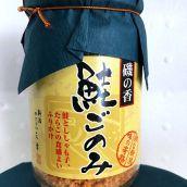 鮭屋さんがセレクトする魚卵入り鮭フレーク「鮭ごのみ」 一瓶
