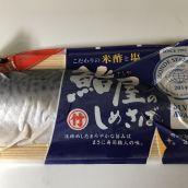 国産寿司屋のしめ鯖 150g