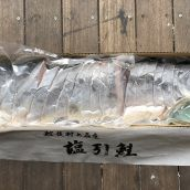 皇室献上 塩引き鮭 姿造り(一本物) 越後村上名産 村上鮭