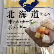 北海道仕込み 味わいチーズ ポラッキー 120g【おつまみ】
