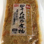 【業務用】切り干し大根 1キロ入り ※お惣菜