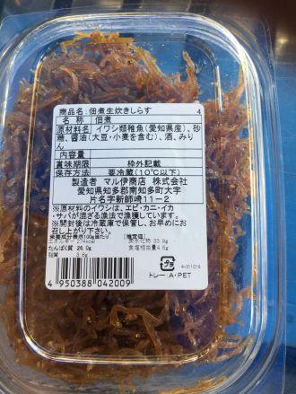 愛知県産 生炊きしらす 100g - 画像3