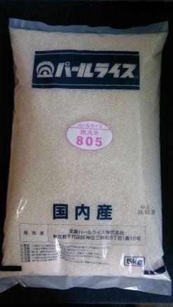 【米】パールライス 無洗米 5kg