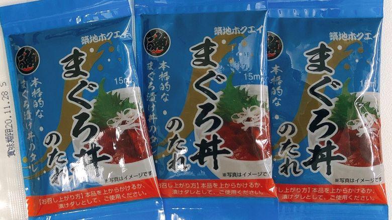 【生活応援特価】キハダマグロ赤身 切り落とし ボリュームパック230g(特製まぐろ丼のタレ付き) - 画像4