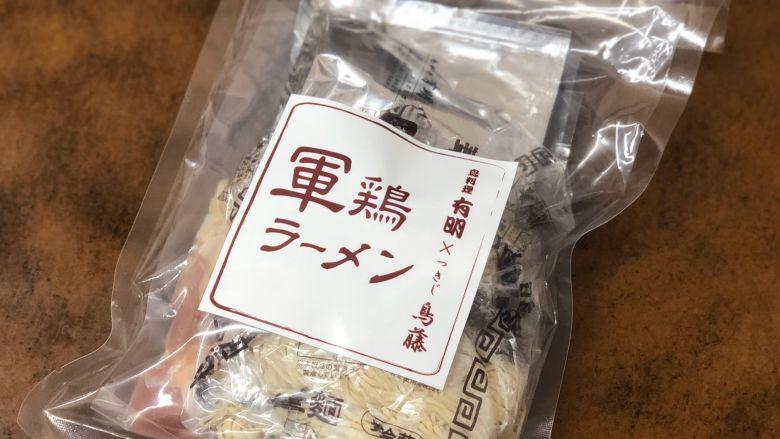 【鳥藤×銘店】鳥料理有明×鳥藤 軍鶏ラーメンセット 2人前 - 画像2