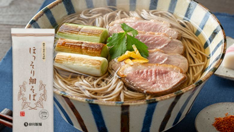 ほっそり細そば 卯月製麺 200g 乾麺 【写真はイメージです。ダシ、具は付きません】