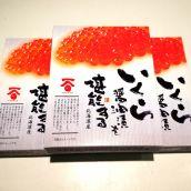 【希少!】北海道産イチヤママルいくら醤油漬 500g箱