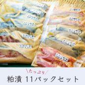 粕漬11パックセット(紅鮭粕漬2,さわら粕漬2,銀だら粕漬2,金目鯛粕漬2,さば粕漬2,たらこ粕漬1