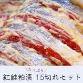 紅鮭粕漬15切れ