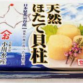 北海道産 帆立貝柱 生食用 Lサイズ 1kg