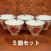 【有田焼】万歴格子煎茶 5個セット