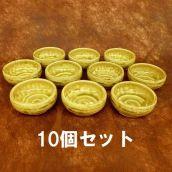 【 美濃焼 】黄瀬戸丸千代口 10個セット