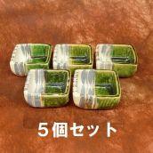 【 美濃焼 】志野織部角千代口 5個セット