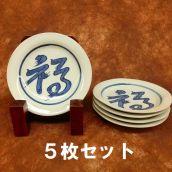 【 美濃焼 】祥山福字5寸皿 5枚セット