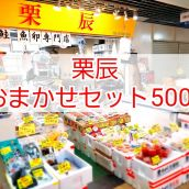 栗辰 おまかせセット5000