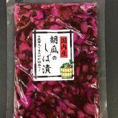 国内産 胡瓜のしば漬 150g