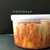 ナカガワの本格手造り 旨味熟成 白菜キムチ 500g