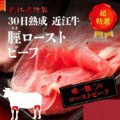 牛の香りのするローストビーフ近江牛日本一(熟成30日すね肉)