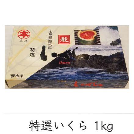 北海道産 特選いくら1㎏ 山本水産 新物 - 画像1