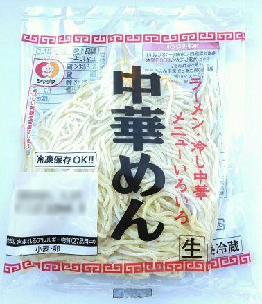 シマダヤ 生中華麺 お買い得!!【10玉セット】 - 画像2