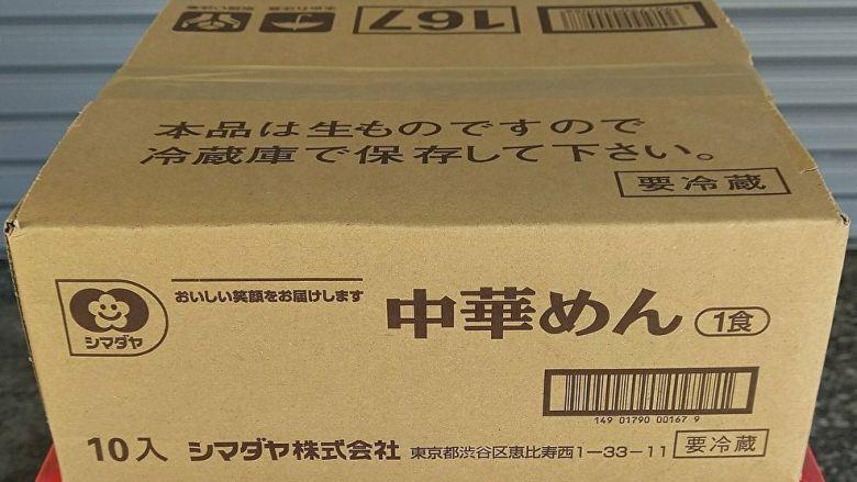 シマダヤ 生中華麺 お買い得!!【10玉セット】 - 画像3