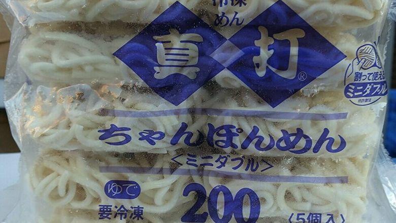 シマダヤ 冷凍「真打」ちゃんぽん〈ミニダブル〉5個  - 画像1