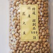 国産大豆の煎り豆 500g【塩田商店特選の煎大豆】