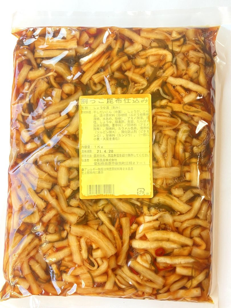漬け 大根 の しょうゆ 塩漬け、しょうゆ漬けの大根をアレンジ!1人分ほぼ100円の「大根」の漬けもの活用レシピ