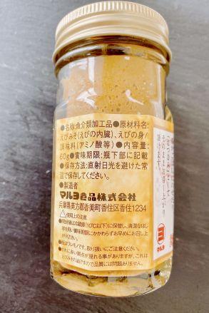 【2個得】高級珍味 えびみそ - 画像4